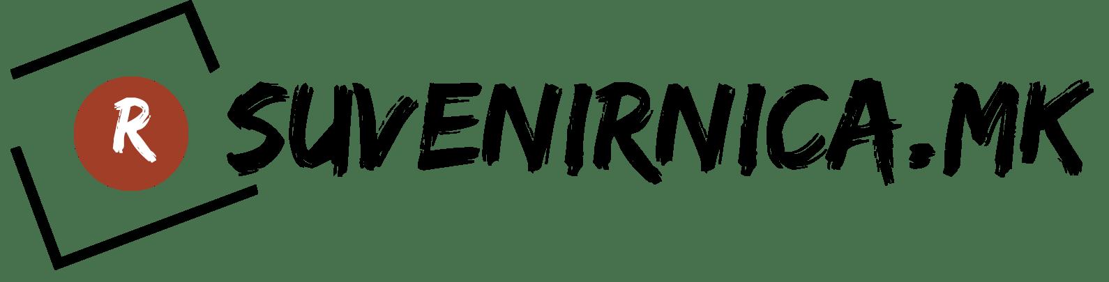 Сувенирница | Suvenirnica